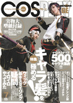 5/31 新商品 COSPLAY MODE7月号 クリスタル