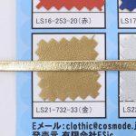 7/26 新商品 合皮テープ 金銀 複数サイズ!