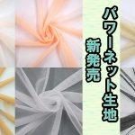4/3 新商品 パワーネット生地 6色