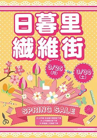 春の大売り出し 日暮里繊維街