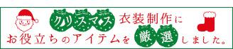 """クリスマス特集"""""""