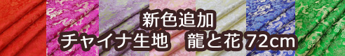 チャイナ生地 龍と花