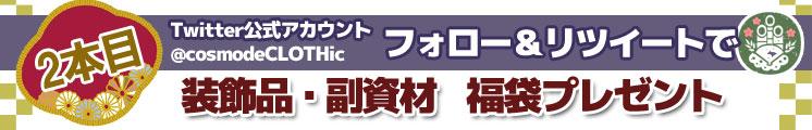 ブレード・レース福袋プレゼントキャンペーン