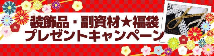 装飾品・副資材2021福袋プレゼントキャンペーン